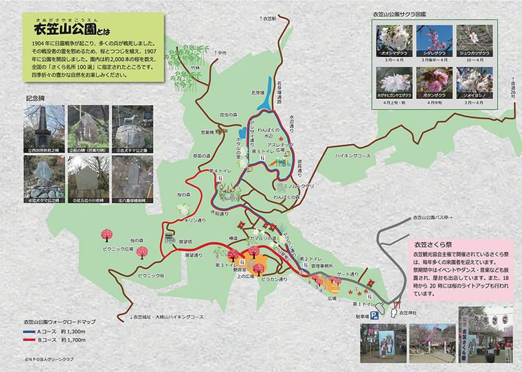 kinugasayama1.jpg