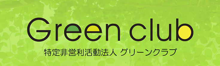 NPO法人 グリーンクラブ
