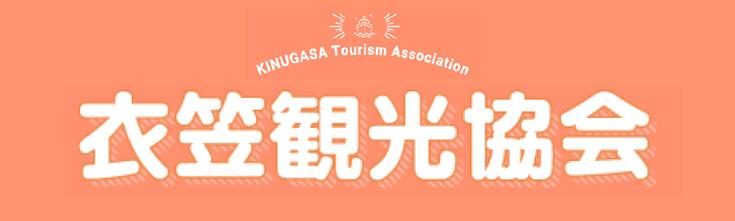 衣笠観光協会