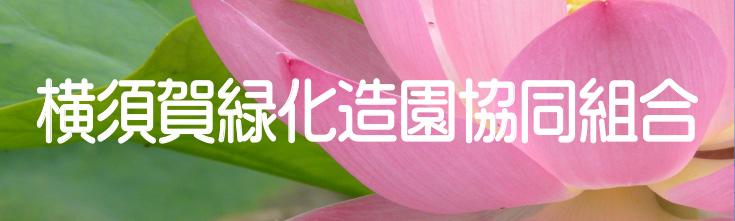 横須賀市緑化造園協同組合