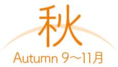 秋 autumn:9〜11月