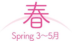 春 spring:3〜5月