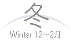 冬 winter:12〜2月